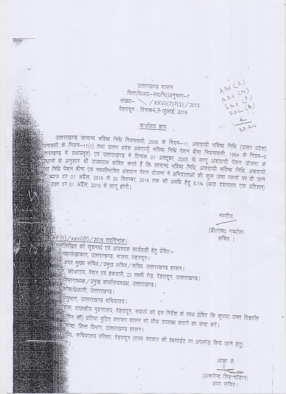 Act : Integrated Financial Management System Uttarakhand